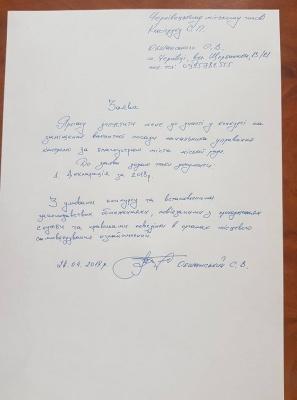 Обшанський подав заяву на конкурс на посаду начальника управління з благоустрою