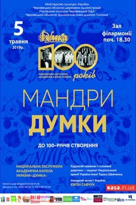 Концерт «Мандри «Думки»