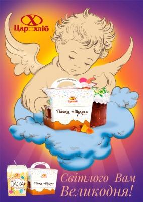 Паска від «Цар-Хліб» – за маминим рецептом (на правах реклами)