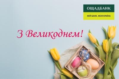 Ощадбанк вітає чернівчан з Великоднем! (на правах реклами)