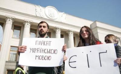 """Рада зніме блокуючі постанови щодо """"мовного"""" закону в середині травня"""
