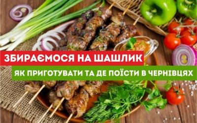Збираємося на шашлик: як приготувати та де поїсти в Чернівцях (на правах реклами)