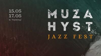 У Чернівцях відбудеться перший фестиваль джазу