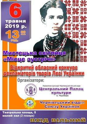 Відкритий обласний конкурс декламаторів творів Лесі Українки