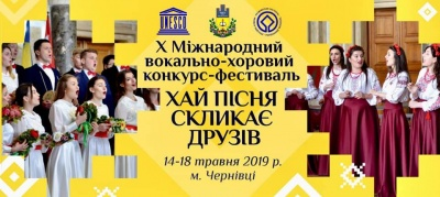 Нічний концерт у ЧНУ та музика у церкві: оголосили програму фесту «Хай пісня скликає друзів»