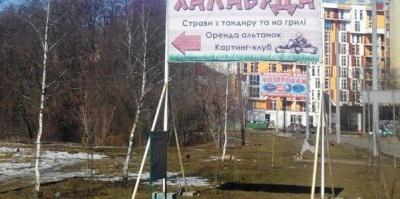 Петиція про заборону генделику «Халабуда» працювати у парку «Жовтневий» набрала необхідну кількість голосів