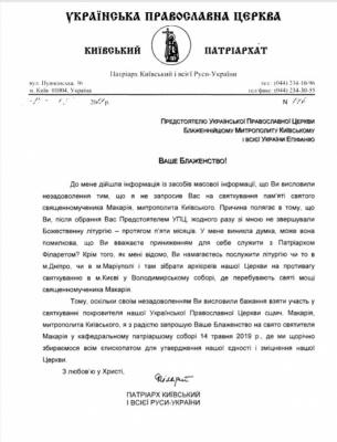 Митрополит Данило відреагував на скандал у ПЦУ