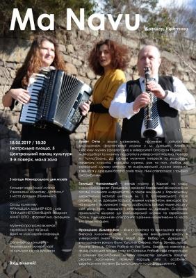 У Чернівцях ансамбль із Дрездена дасть концерт єврейських пісень на їдиші та івриті