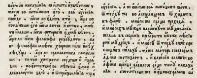 Якою була українська мова 400 років тому