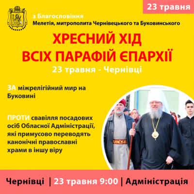 Церковний скандал на Буковині: УПЦ МП збирає хресний хід до ОДА