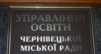Аудитори виявили порушень на 1,3 млн грн в управлінні освіти Чернівців