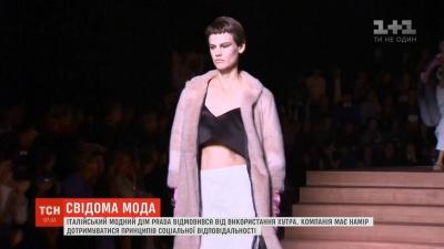 Відомий бренд Prada відмовився від натурального хутра