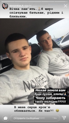 «Серце кров'ю обливається»: у соцмережах висловлюють співчуття з приводу загибелі двох братів у ДТП на Буковині