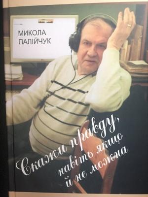 У Чернівцях журналіст Микола Палійчук сьогодні презентує свою книгу