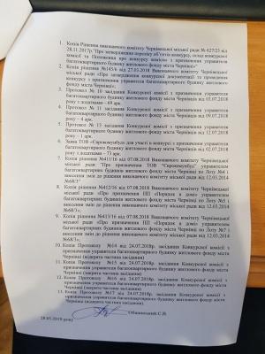 Обшанський поскаржився в НАЗК на Середюка і Бабюк