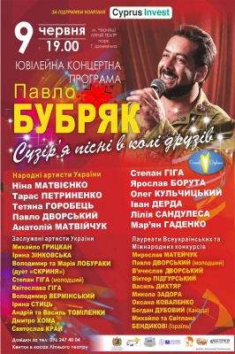 Концерт Павла Бубряка