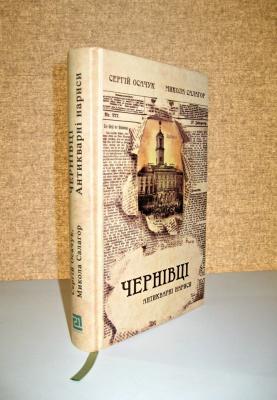 «Чернівці. Антикварні нариси»: Салагор і Осачук видали нову книгу про місто