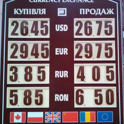 Курс валют у Чернівцях на 30 травня