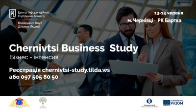 У Чернівцях відбудеться бізнес-форум «Chernivtsi Business Study» (прес-реліз)