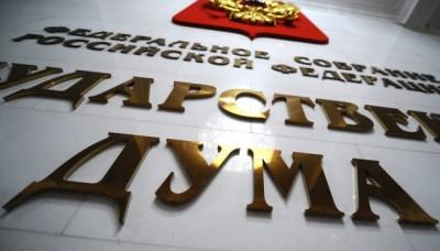 """Російська Держдума шукає хто їй порахує """"збитки"""" завдані Криму Україною"""