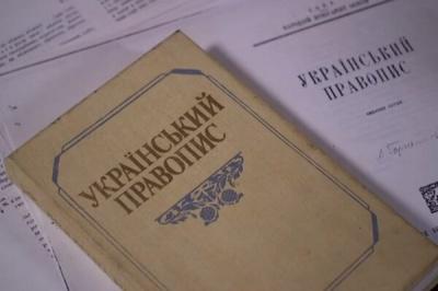 """Сьогодні вступає в силу нова редакція """"Українського правопису"""""""