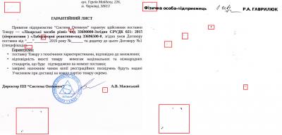 Львівські підприємці зі спільним принтером розіграли торги від Чернівецької міської лікарні