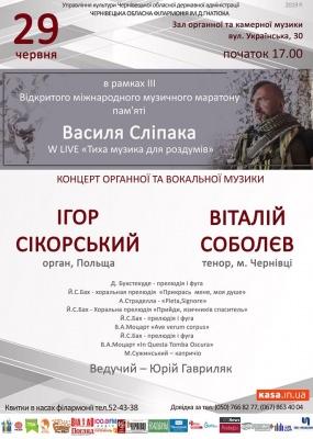 У Чернівцях відбудеться концерт пам'яті Василя Сліпака