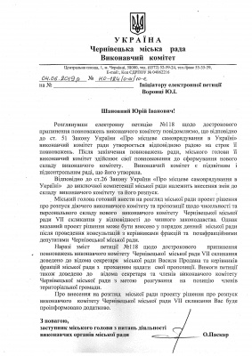 Каспрук готовий внести на розгляд сесії питання про розпуск виконкому Чернівців