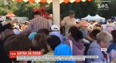 Битва за плов: у Росії люди почубилися за безкоштовну їжу