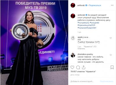 Ані Лорак похвалилася черговою російською нагородою - фото