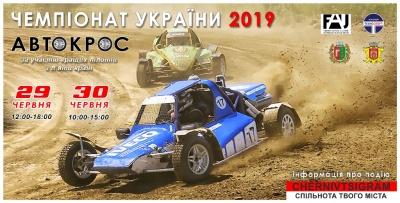 У Чернівцях відбудеться дводенний чемпіонат України з автокросу за участю пілотів з 5 країн