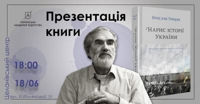 У Чернівцях історик Ярослав Грицак презентує книгу