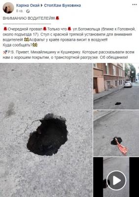 У центрі Чернівців знову провалився асфальт на вулиці - фото