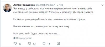 У Києві застрелився нардеп від партії Яценюка