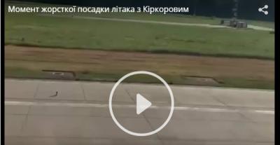 Момент жорсткої посадки літака з Кіркоровим і його дітьми потрапив на відео