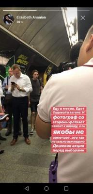 Садового застукали на піарі в київському метро