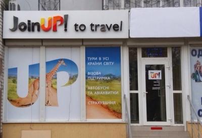Туроператора «JoinUP!» оштрафували за повторний обман та нечесну конкуренцію