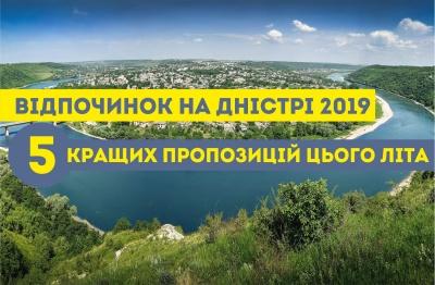 Відпочинок на Дністрі 2019: 5 кращих пропозицій цього літа (на правах реклами)