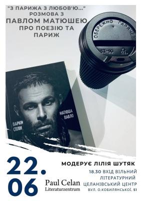 «З Парижа з любов'ю»: У Чернівцях відбудеться презентація дебютної книги українського письменника