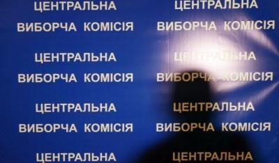 ЦВК зареєструвала вже 16 кандидатів у нардепи по «мажоритарці» на Буковині