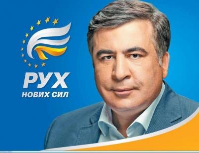 Кандидатів від партії Саакашвілі не пустили на вибори