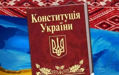 День Конституції: цього тижня українців чекають тривалі вихідні