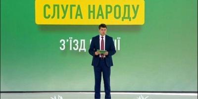 «Слуга народу» анонсувала всеукраїнський тур