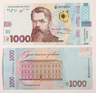 НБУ вводить в обіг нову банкноту