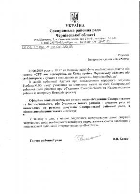 Козак стверджує, що Сокирянська райрада не голосувала за об'єднання району з Кельменецьким