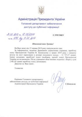 Скільки заробив Зеленський у травні на посаді президента