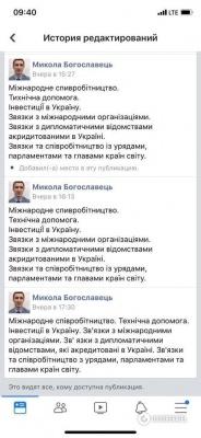 Новий співробітник Офісу Зеленського підірвав мережу своєю безграмотністю