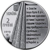 """НБУ вводить в обіг пам'ятну монету """"Пантелеймон Куліш"""""""