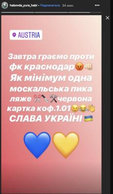Росіяни погрожують українському футболісту через пост в Instagram
