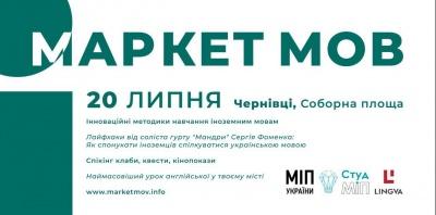 У Чернівцях відбудеться масштабний фестиваль з вивчення іноземних мов